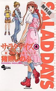 [猪熊しのぶ]のSALAD DAYS(4)【期間限定 無料お試し版】 (少年サンデーコミックス)
