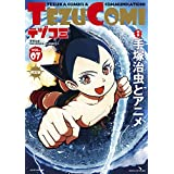 テヅコミ Vol.7 限定版