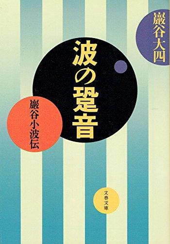 波の跫音―巌谷小波伝 (文春文庫)