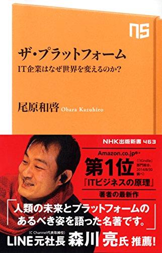 ザ・プラットフォーム―IT企業はなぜ世界を変えるのか? (NHK出版新書463)
