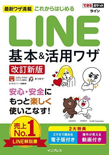 書店巡りしました!「できるポケット これからはじめる LINE 基本&活用ワザ[改訂新版]」発売