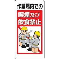 ユニット 禁止標識 喫煙及び飲食禁止 エコユニボード 600×300mm 32453