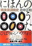 にほんのうた―戦後歌謡曲史 (新潮文庫)
