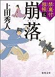 禁裏付雅帳 三 崩落 (徳間文庫)