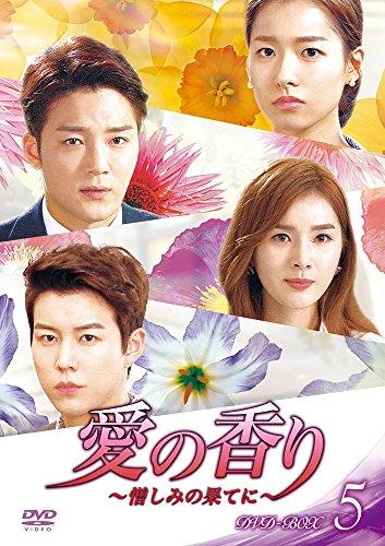 愛の香り~憎しみの果てに~ DVD-BOX V[DVD]