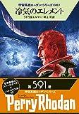 冷気のエレメント (宇宙英雄ローダン・シリーズ591)