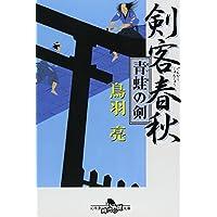 剣客春秋―青蛙の剣 (幻冬舎時代小説文庫)