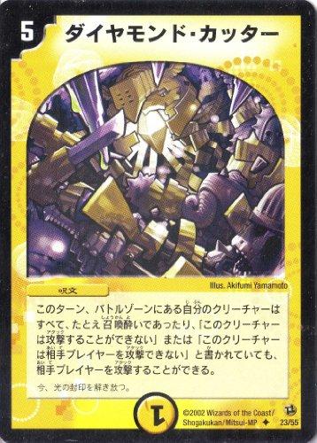 デュエルマスターズ 《ダイヤモンド・カッター》 DM02-023-UC 【呪文】