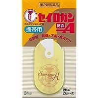 【第2類医薬品】セイロガン糖衣A(携帯用) 24錠