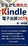 さるでも売れたKindle電子出版: 2013年からKindle本を出してきた著者が、売上5000冊達成までの道程から、個人出版「5つの成功法則」まで、赤裸々に書き上げたKDP作家の必読書