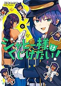 ジャヒー様はくじけない! 6巻 (デジタル版ガンガンコミックスJOKER)