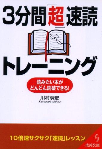 3分間「超」速読トレーニング (成美文庫)の詳細を見る