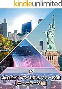 新・短時間でマスター!! 海外旅行 7つの魔法フレーズ集[ニューヨーク編] -旅行のための英会話-はじめの一歩を踏み出そう! in アメリカ: 海外旅行をよりいっそう楽しむための旅行英会話教材です。 (旅行英語)