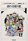 恋の骨折り損 シェイクスピア全集 16 (ちくま文庫 し 10-16)