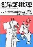 ジャズ批評 2012年 07月号 [雑誌] [雑誌] / 松坂 (刊)