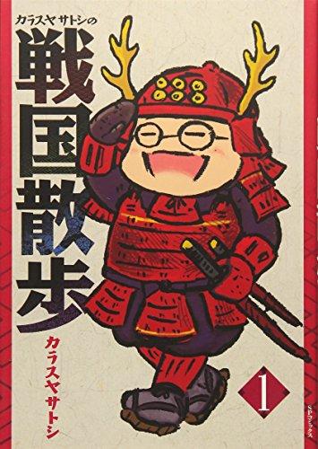 カラスヤサトシの戦国散歩 1 (SPコミックス)の詳細を見る