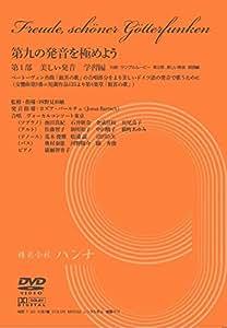 第九の発音を究めよう 第1部 美しい発音 学習編 [DVD]