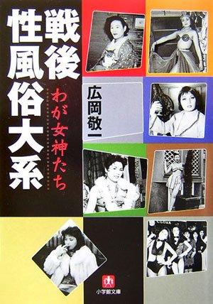 戦後性風俗大系―わが女神たち (小学館文庫)の詳細を見る