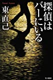 探偵はバーにいる (ハヤカワ文庫JA) 画像