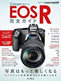 キヤノン EOS R 完全ガイド 画像