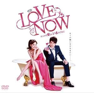 LOVE NOW ホントの愛は、いまのうちに DVD-BOX