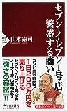 「セブン-イレブン1号店 繁盛する商い (PHP新書)」販売ページヘ