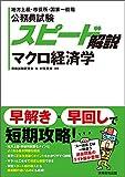 公務員試験 スピード解説 マクロ経済学