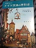 やさしいドイツ文法の手引き