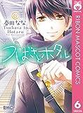 つばさとホタル 6 (りぼんマスコットコミックスDIGITAL)