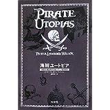海賊ユートピア: 背教者と難民の17世紀マグリブ海洋世界