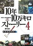 10年10万キロストーリー〈4〉 (ナビブックス) 画像