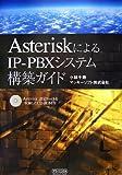 AsteriskによるIP-PBXシステム構築ガイド