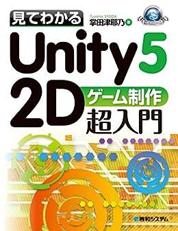 [掌田津耶乃]の見てわかるUnity5 2Dゲーム制作超入門