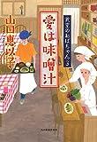 愛は味噌汁 食堂のおばちゃん(3) (ハルキ文庫)