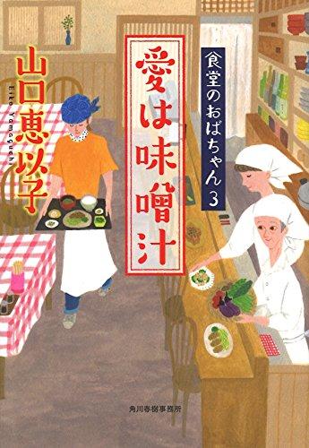 愛は味噌汁 食堂のおばちゃん(3) (ハルキ文庫)の詳細を見る