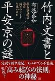 竹内文書と平安京の謎  超古代文明の遺産「神々のライン」を見つけた