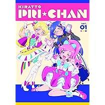 キラッとプリ☆チャン DVD BOX-1