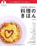 いちばんやさしい 料理のきほん (パッとわかるシリーズ)