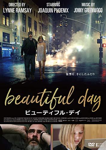 ビューティフル・デイ [DVD]
