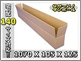 長物用ダンボール1070×105×125 5枚セット