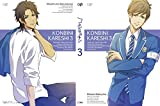コンビニカレシ Vol.3 (限定版)[Blu-ray]