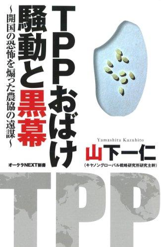 TPPおばけ騒動と黒幕~開国の恐怖を煽った農協の遠謀~ (オークラNEXT新書)の詳細を見る