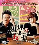 推理の女王 BOX1(コンプリート・シンプルDVD‐BOX5,000円シリーズ)(期間限定生産)