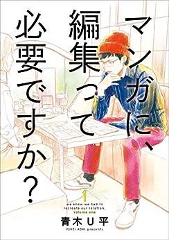 [青木U平]のマンガに、編集って必要ですか? 1巻: バンチコミックス