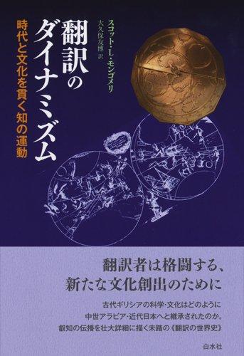 翻訳のダイナミズム:時代と文化を貫く知の運動 / スコット・L・モンゴメリ