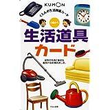 生活道具カード (くもんのせいかつ図鑑カード)