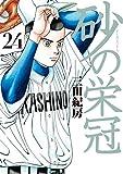 砂の栄冠(24) (ヤングマガジンコミックス)