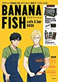BANANA FISH cafe & bar BOOK (バラエティ) 宝島社
