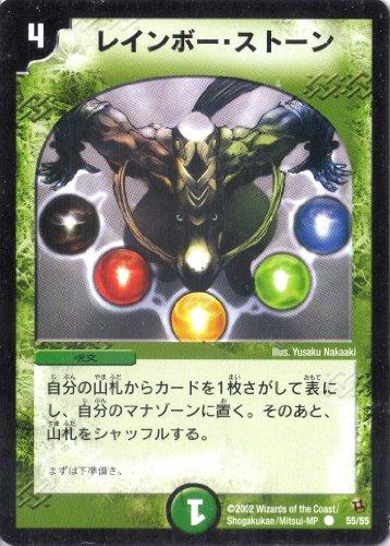 デュエルマスターズ 《レインボー・ストーン》 DM02-055-C 【呪文】