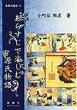 あらすじで楽しむ源氏物語 (新典社選書32)